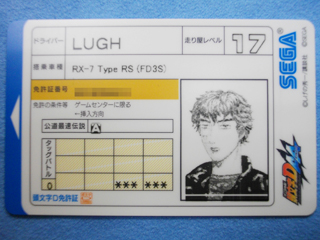 D6の免許証