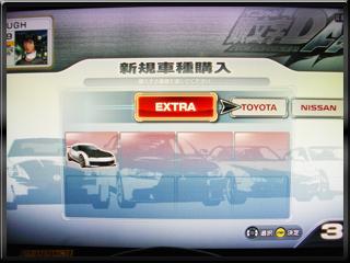 新車種はEXTRAから購入