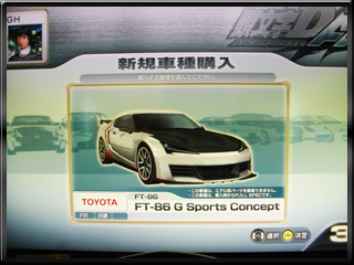 FT-86 G Sports Concept