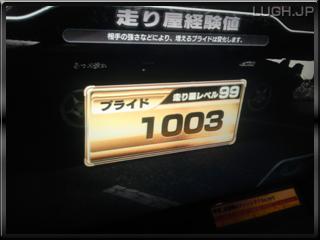 プライドポイント1003