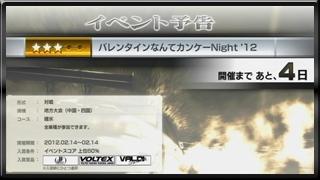 イベント予告:バレンタインなんてカンケーNight'12
