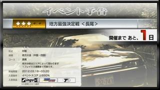 イベント予告:地方最強決定戦<長尾>