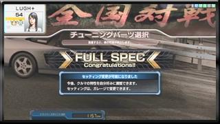 チューニング|FULL SPEC