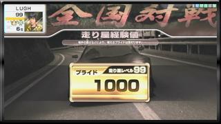 念願のプライド1000達成♪