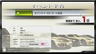 イベント予告|セブンデイ 2012 in 筑波|あと1日