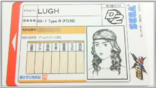 頭文字D7|免許証|LUGH|FD3S