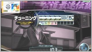 チューニング|SPEC5-5