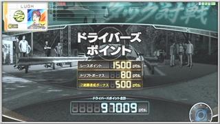 ドライバーズポイント|2連勝達成ボーナス