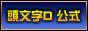 頭文字D8公式サイト