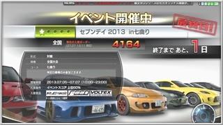 セブンデイ 2013 in七曲り