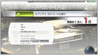 イベント予告|セブンデイ 2013 in七曲り