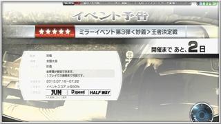 イベント予告 ミラーイベント第3弾(妙義)王者決定戦