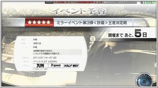 イベント予告|ミラーイベント第3弾(妙義)王者決定戦