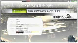イベント予告|第2回 COMPLETE CARチャレンジ
