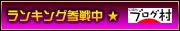 にほんブログ村 ゲームブログ アーケードゲームへ