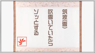 俳句 新コース・筑波雪