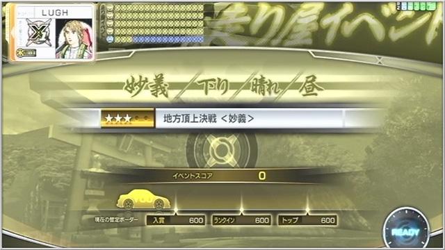 走り屋イベント 地方頂上決戦・妙義