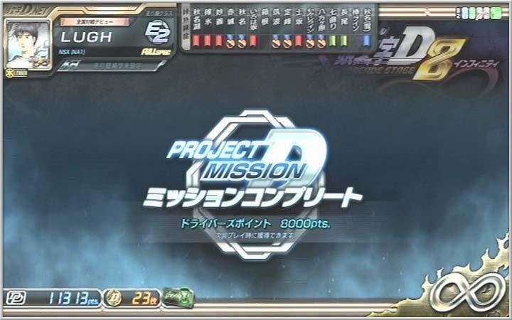 ミッションコンプリートLv1-A
