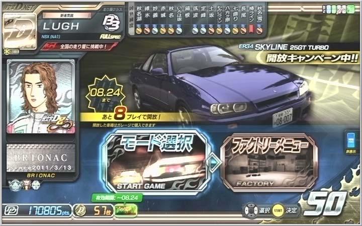 車種開放キャンペーン SKYLINE 25GT TURBO (ER34)