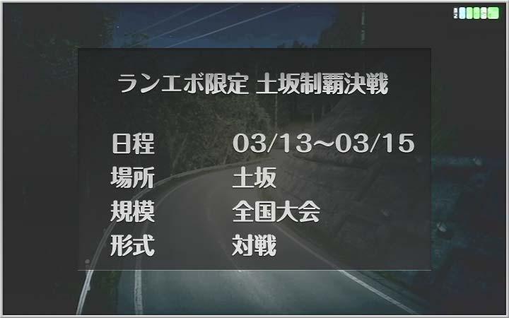 ランエボ限定 土坂制覇決戦