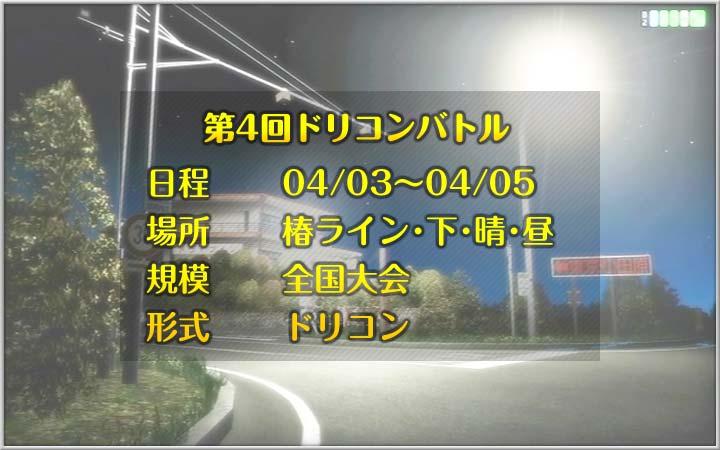 走り屋イベント 第4回ドリコンバトル・椿ライン下り