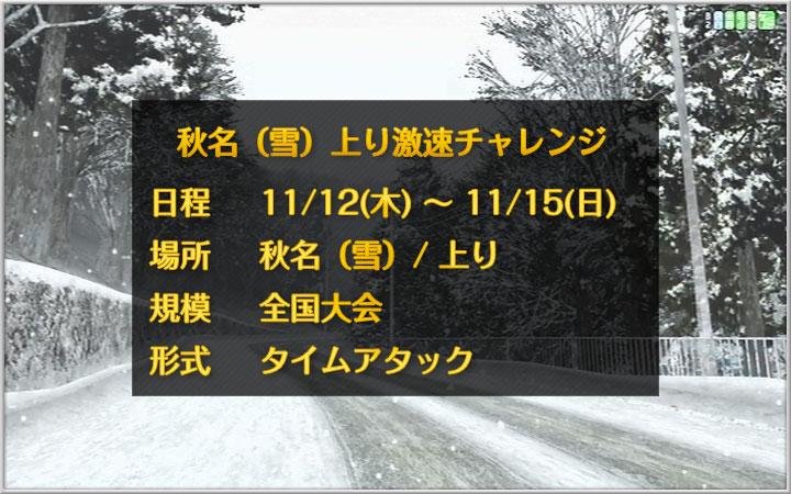 走り屋イベント 秋名(雪)上り激速チャレンジ