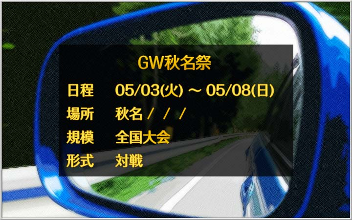 走り屋イベント GW秋名祭