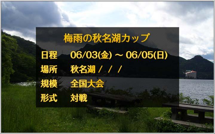 走り屋イベント 梅雨の秋名湖カップ